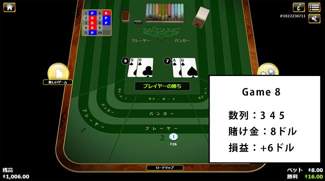 8ゲーム目