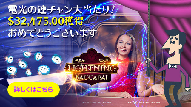 ライトニングバカラ