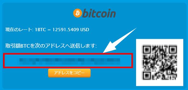 送金先の仮想通貨アドレスをコピー