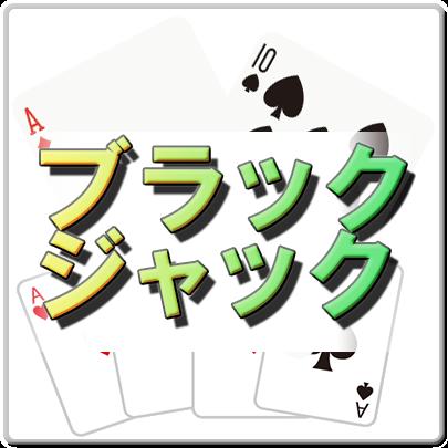 blackjack_btn