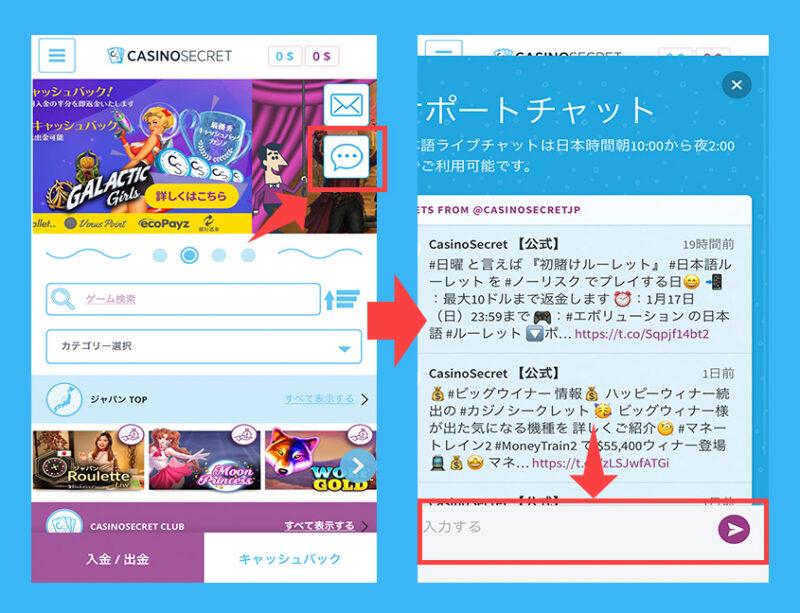 casinosecret_support_chat
