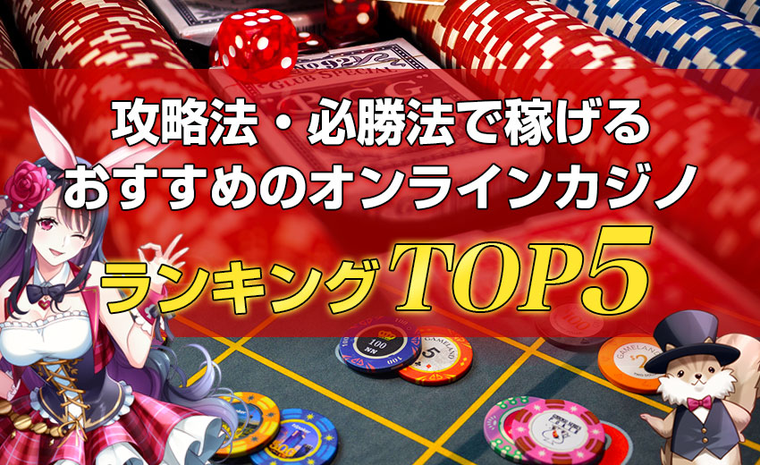 オンラインカジノランキングTOP5