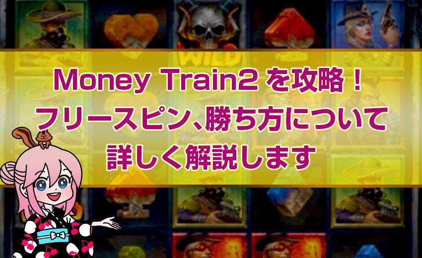 Money Train2を攻略!フリースピン、勝ち方について詳しく解説します