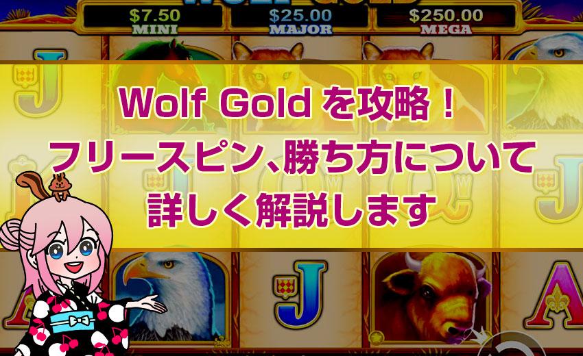 Wolf Goldを攻略!フリースピン、勝ち方について詳しく解説します