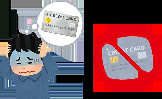 クレジットカードを使いたくない。または使えない
