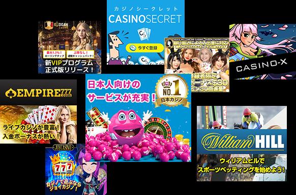 様々なオンラインカジノでプレイしたい