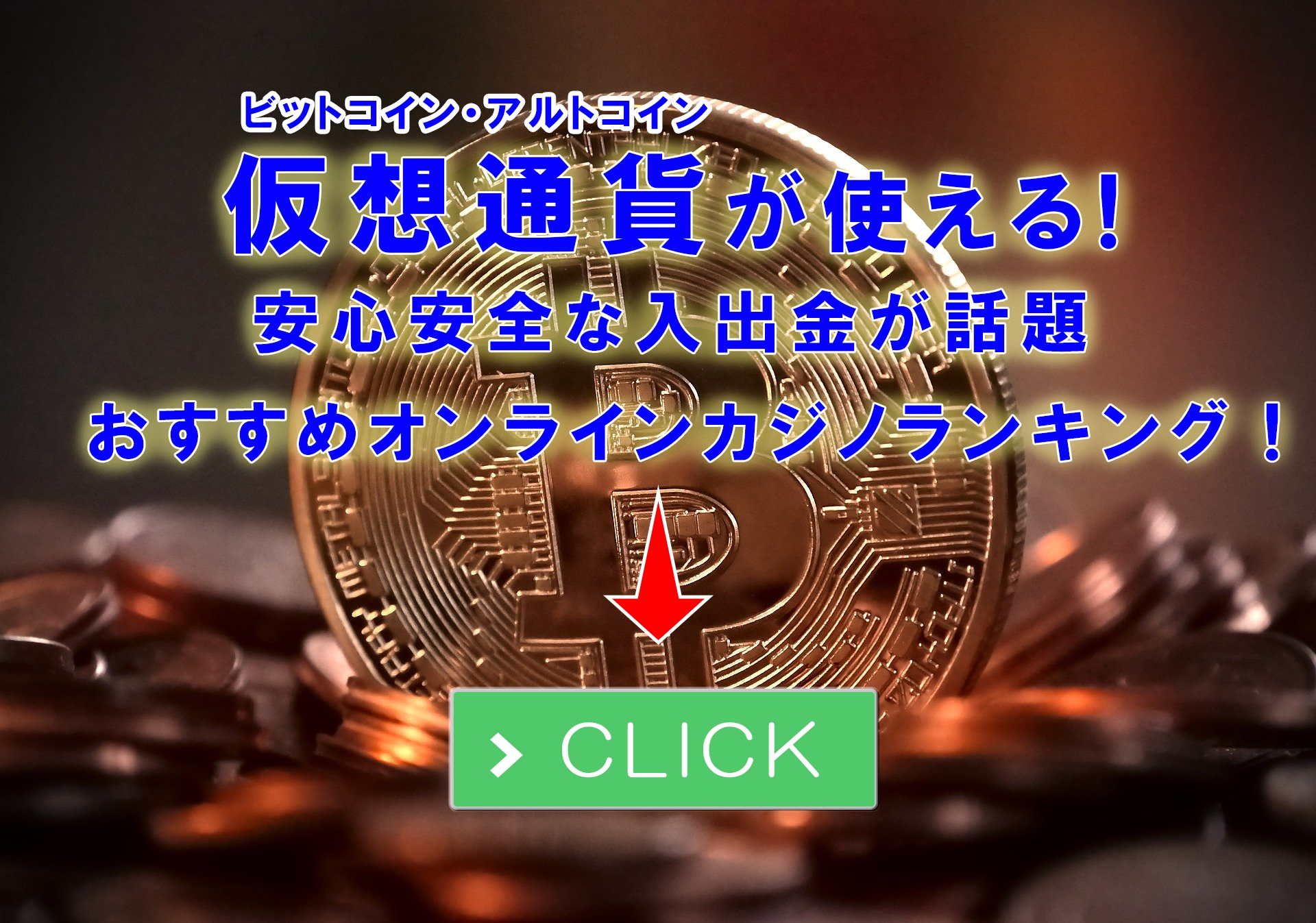 bitcoin_ranking_cta