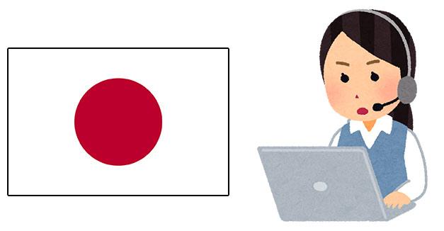 日本語に完全対応