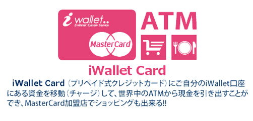 MasterCard対応