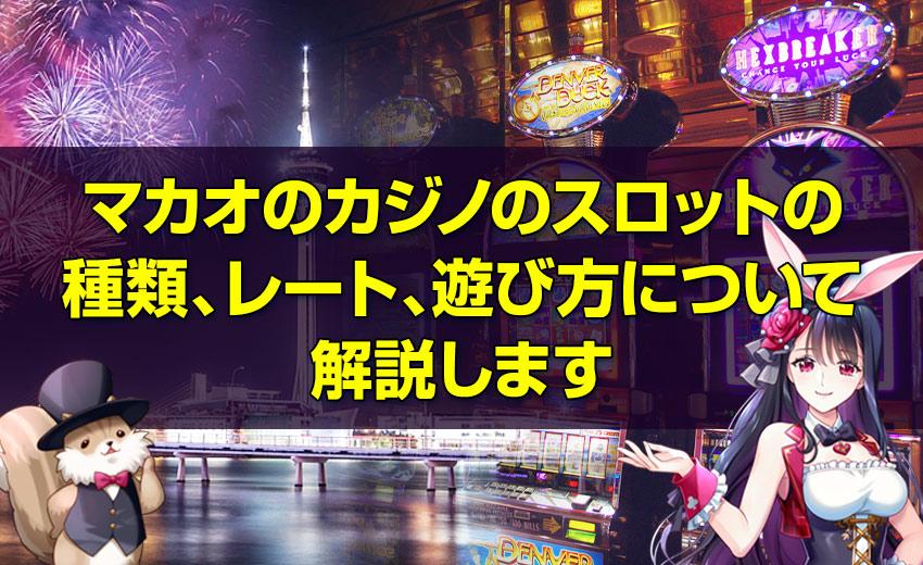 マカオのカジノのスロットの種類、レート、遊び方について解説します。