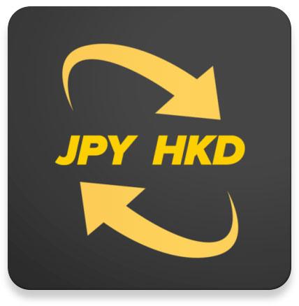 JPY⇔HKDの換金