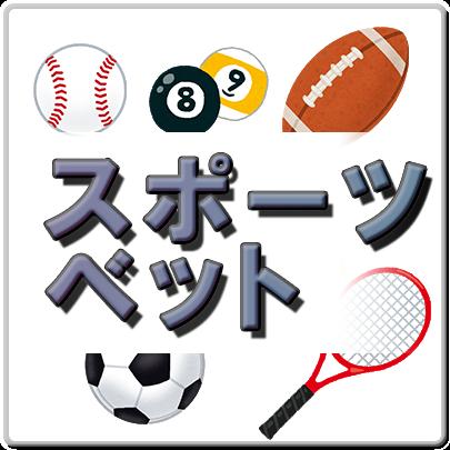 sports_btn