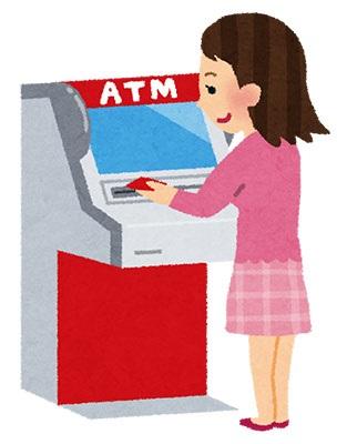 日本の銀行口座に出金できるようになる
