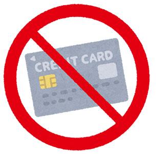 カードの利用限度額