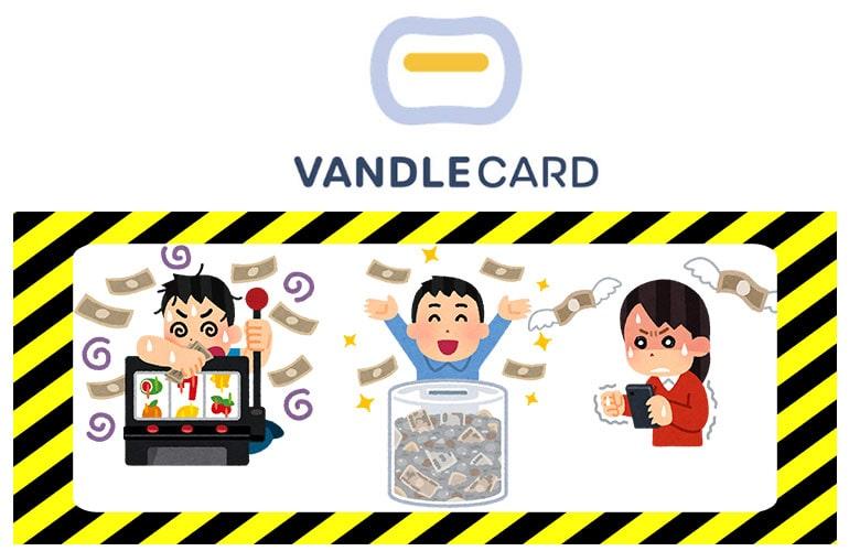 バンドルカード
