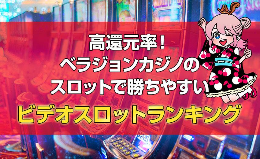 ベラジョンカジノで勝ちやすいビデオスロットランキング