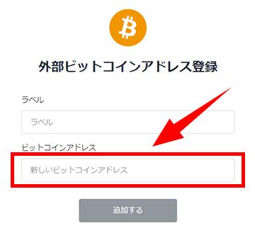 仮想通貨アドレスを入力