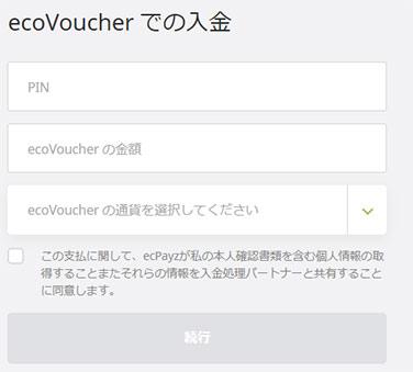 ecoVoucher での入金
