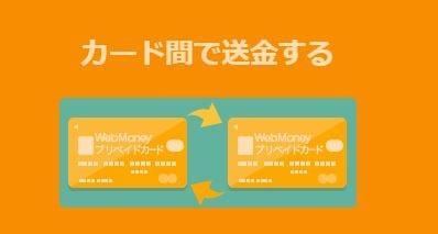 WEBMONEY カード間で送金