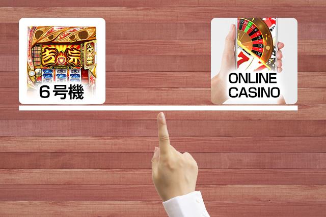 6号機とオンラインカジノを比較