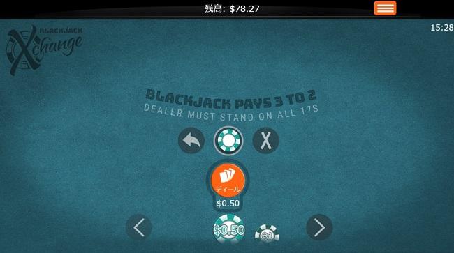 ブラックジャックエクスチェンジの遊び方手順