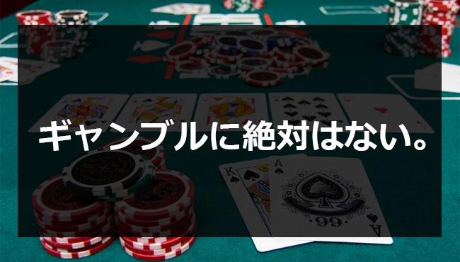 ギャンブルに絶対はない