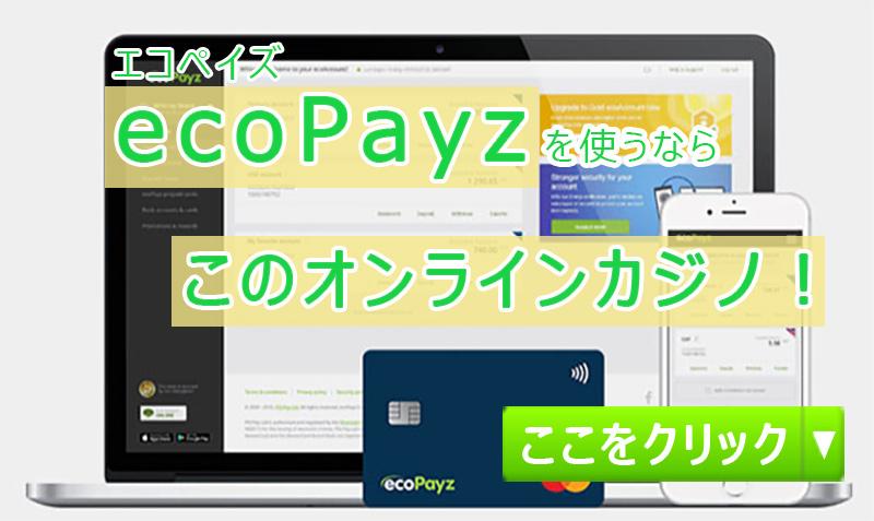 ecopayzranking_cta