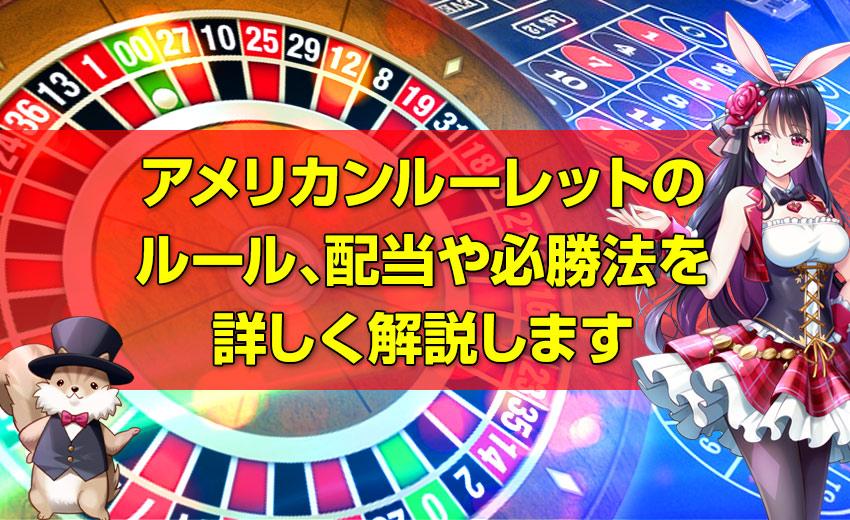 アメリカンルーレットのルール、特徴、オンラインカジノでの遊び方、配当や必勝法を詳しく解説!