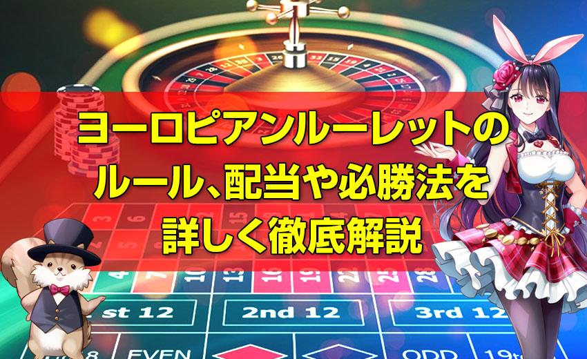 ヨーロピアンルーレットのルール、特徴、オンラインカジノでの遊び方、配当や必勝法を詳しく解説!