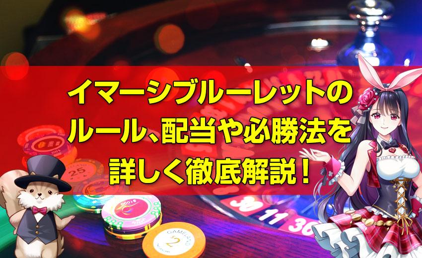 イマ―シブルーレットのルール、特徴、オンラインカジノでの遊び方、配当や必勝法を詳しく解説!