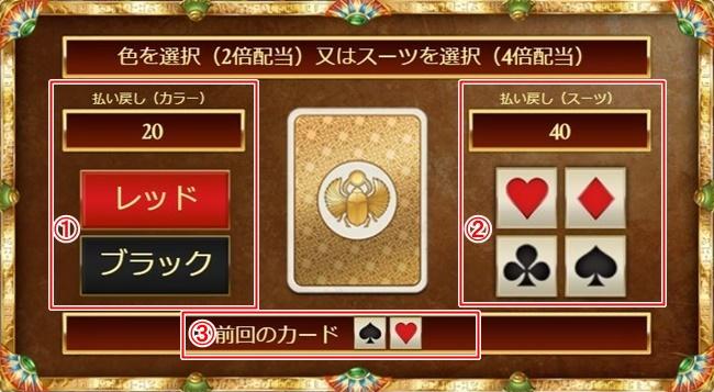 ギャンブル(ダブルアップ)