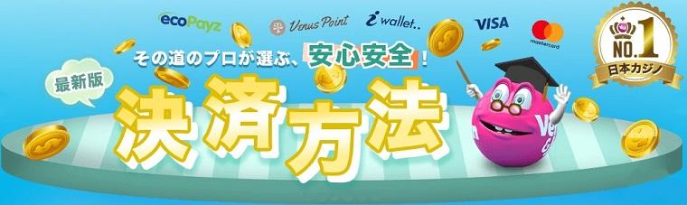 ベラジョンカジノで利用できる入金方法、出金方法