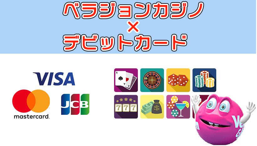 ベラジョンカジノ×デビットカード