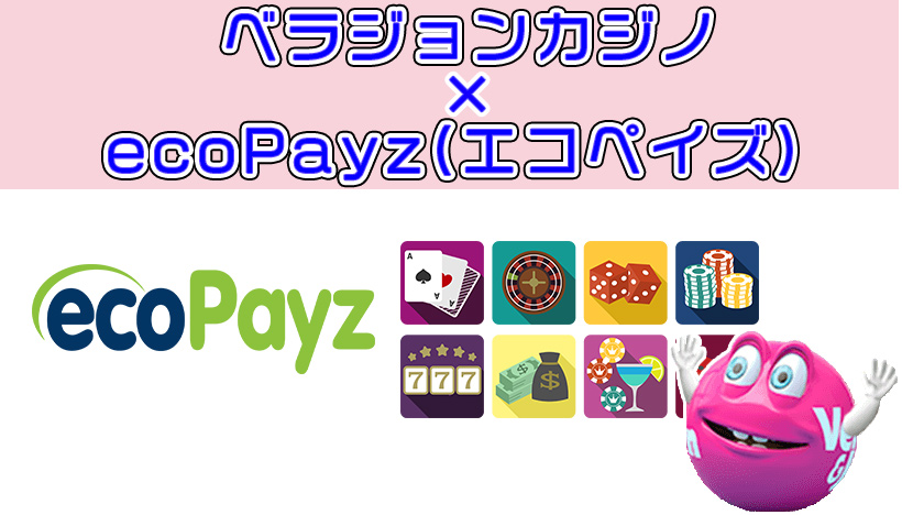 ベラジョンカジノのecoPayz(エコペイズ)による入出金方法