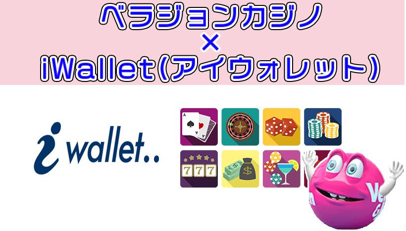 ベラジョンカジノのiWallet(アイウォレット)による入出金方法