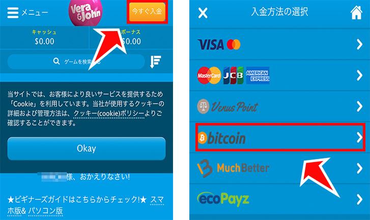 BTCアドレスをコピーして取引所アカウントに登録する
