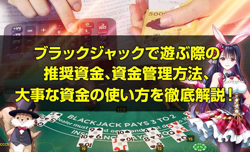 ブラックジャックで遊ぶ際の 推奨資金、資金管理方法、 大事な資金の使い方を徹底解説