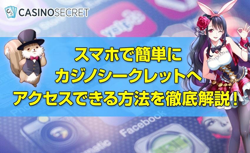 カジノシークレット アプリ