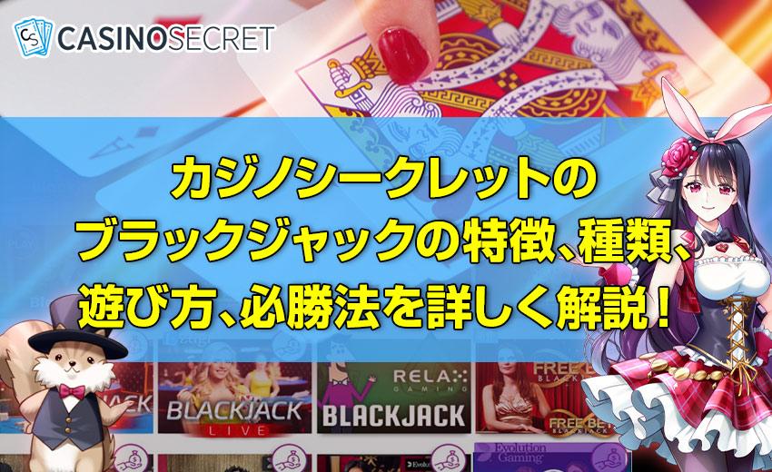 カジノシークレットの ブラックジャックの特徴、種類、 遊び方、必勝法を詳しく解説!
