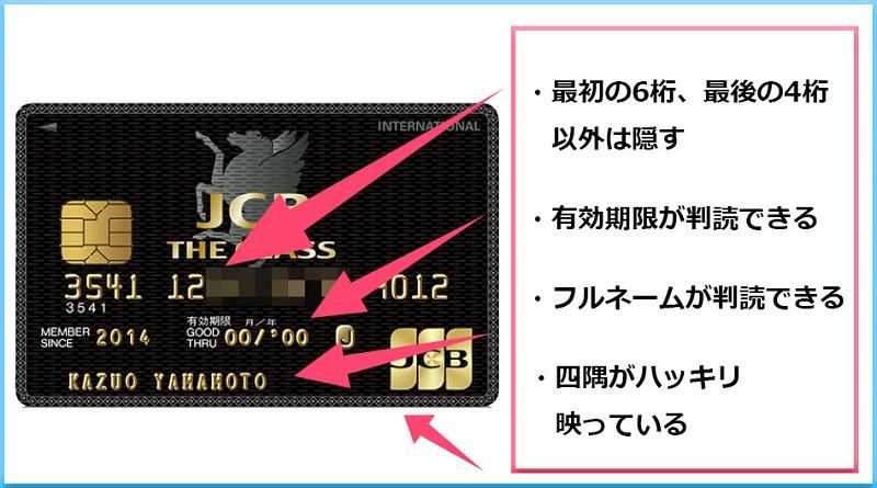 クレジットカードの撮影方法