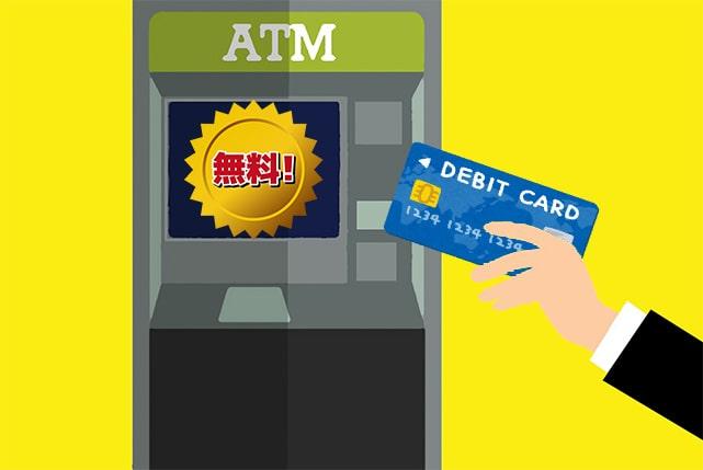 デビットカード手数料