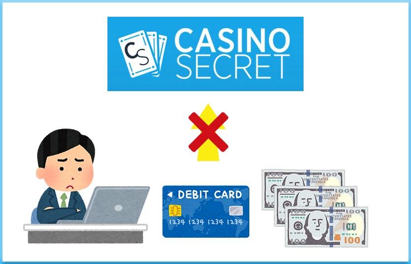 カジノシークレット公式はデビットカード非推奨