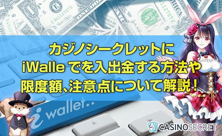 カジノシークレット iWallet