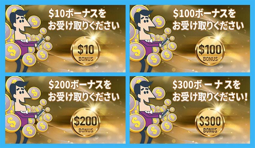 マッチボーナスの金額、種類