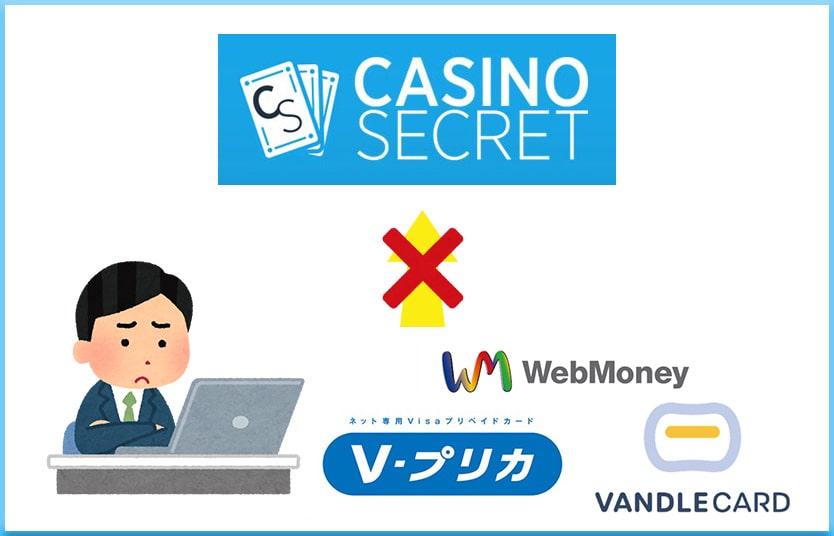 カジノシークレットはプリペイドカード非推奨
