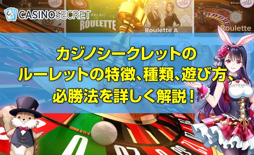カジノシークレットの ルーレットの特徴、種類、遊び方、 必勝法を詳しく解説!