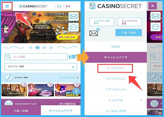 カジノシークレットのトーナメント参加方法