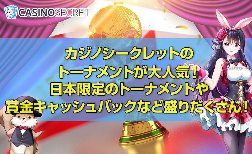 カジノシークレットのトーナメントが大人気!日本限定のトーナメントや賞金キャッシュバックなど盛りだくさん!