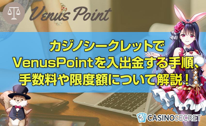カジノシークレットで VenusPointを入出金する手順、 手数料や限度額について解説!
