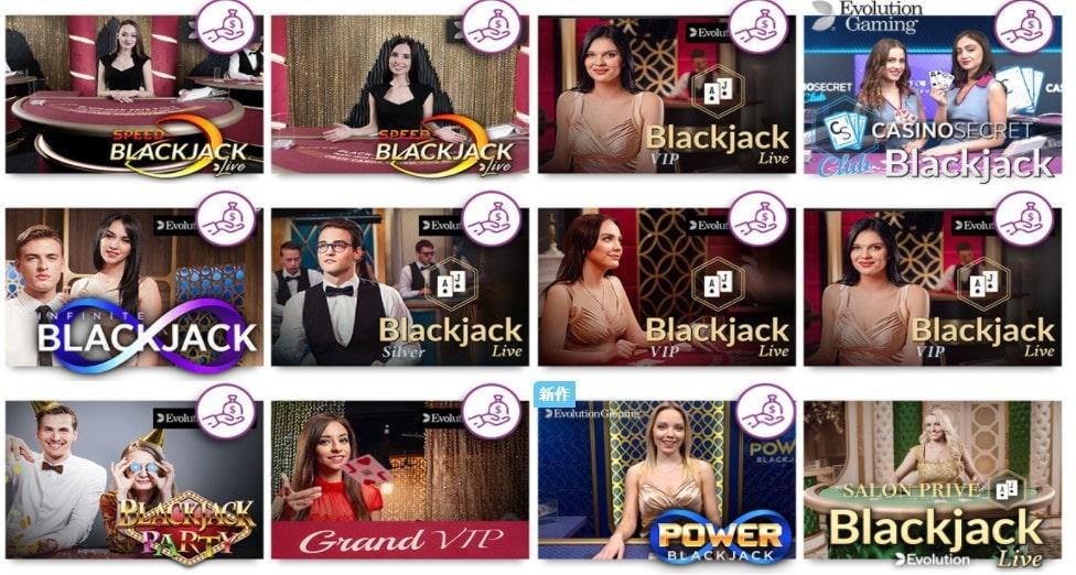 ブラックジャックの種類に関する用語other_blackjack